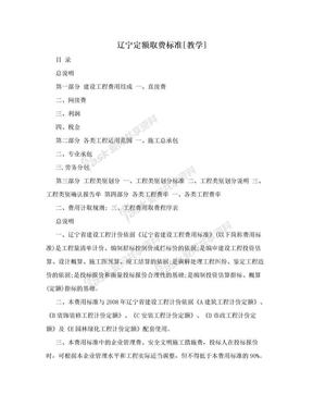 辽宁定额取费标准[教学].doc