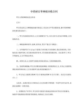 中药材订单种植回收合同.doc