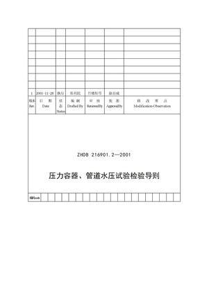 压力容器、管道水压试验检验导则.doc
