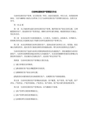 行政单位国有资产管理暂行办法.docx