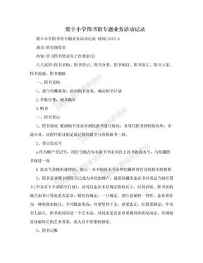 梁丰小学图书馆专题业务活动记录.doc