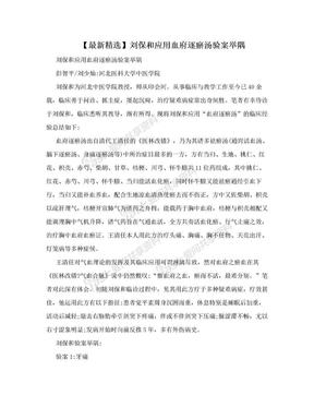 【最新精选】刘保和应用血府逐瘀汤验案举隅.doc