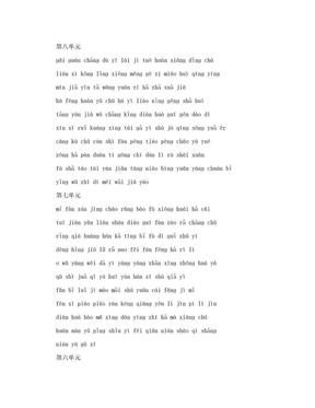 人教版四年级上册词语盘点看拼音写词语.doc