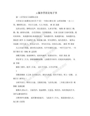 s版小学语文电子书.doc