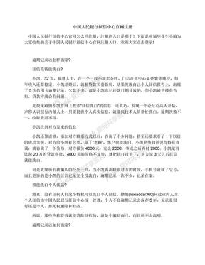 中国人民银行征信中心官网注册.docx