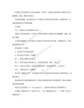 中国现代语言学史(提纲).doc