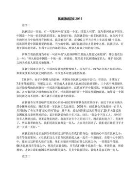 民族团结征文2015.docx