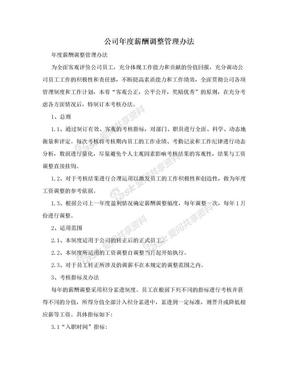 公司年度薪酬调整管理办法.doc