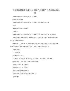 """宜陵镇庆祝新中国成立60周年""""水务杯""""经典红歌合唱比赛.doc"""