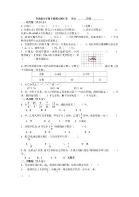 苏教版五年级数学下册期末试题(含答案)很多套.doc