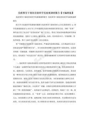 党政领导干部问责制科学发展观调研报告【可编辑版】.doc