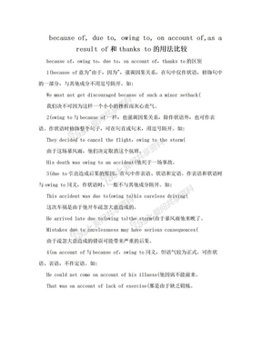 because of, due to, owing to, on account of,as a result of和thanks to的用法比较.doc