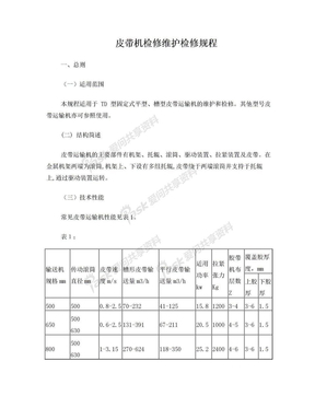 皮带机维护检修规程.doc