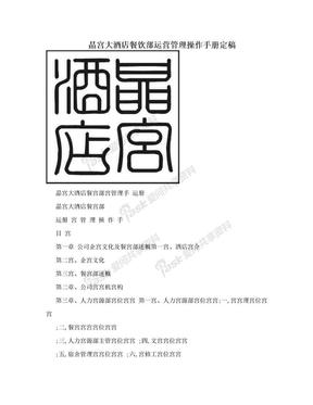 晶宫大酒店餐饮部运营管理操作手册定稿.doc