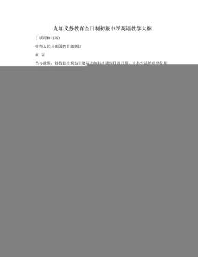 九年义务教育全日制初级中学英语教学大纲.doc
