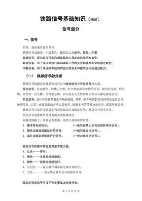 铁路信号基础知识.pdf