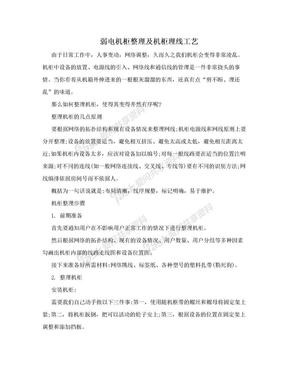 弱电机柜整理及机柜理线工艺.doc