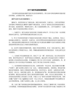 2017驻村书记扶贫调研报告.docx