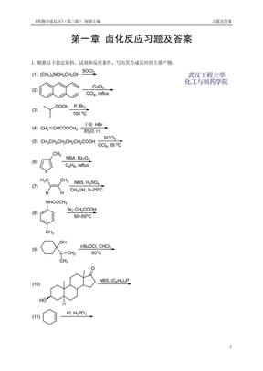 药物合成反应(闻韧_第三版)第一章课后答案Chapter_1_Halogenation_Reaction.pdf