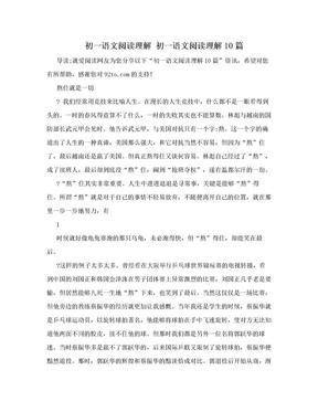 初一语文阅读理解 初一语文阅读理解10篇.doc
