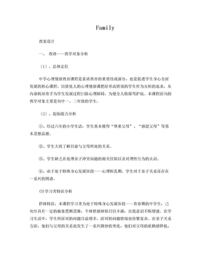 心理健康教育亲子关系之Family教案设计.doc
