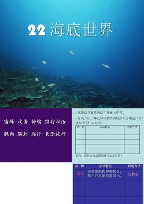 《海底世界》ppt课件.pptx