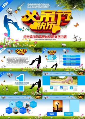 父亲节商务路演PPT模板.pptx