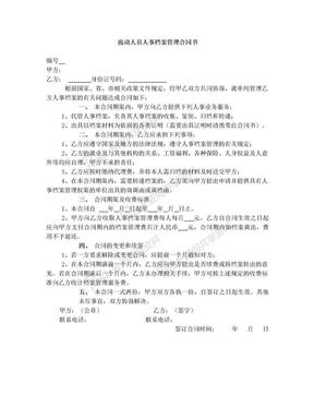 流动人员人事档案管理合同书.doc