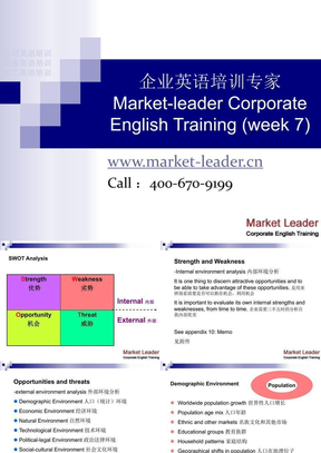 上海企业英语培训经典教案之市场分析.ppt