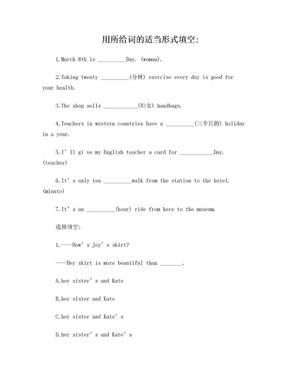 小学名词所有格练习题.doc