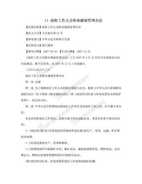 11-放射工作人员职业健康管理办法.doc