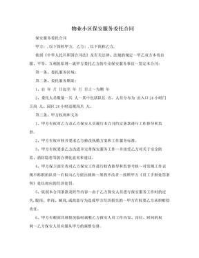 物业小区保安服务委托合同.doc