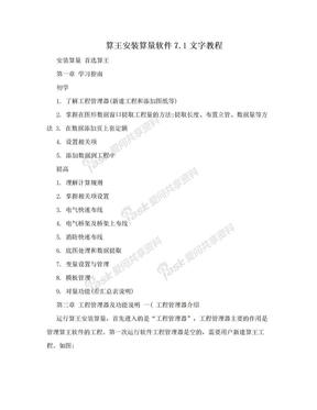 算王安装算量软件7.1文字教程.doc