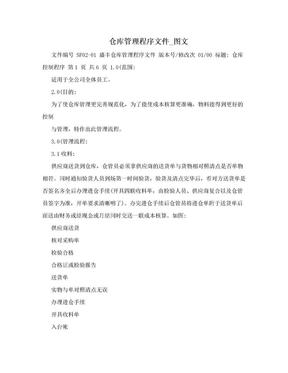 仓库管理程序文件_图文.doc