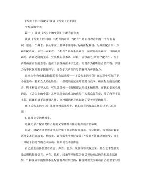 [舌尖上的中国配音]浅谈《舌尖上的中国》中配音的审美.doc