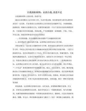 自我剖析材料:认清自我,改进不足.doc