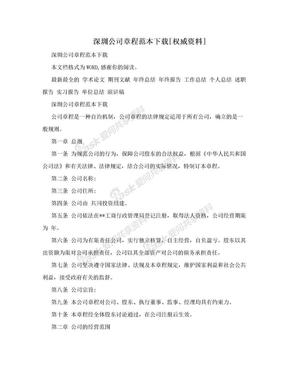 深圳公司章程范本下载[权威资料].doc