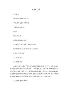 广州大学电子电工实习报告.doc