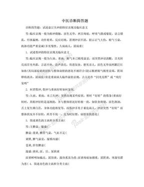 中医诊断简答题.doc
