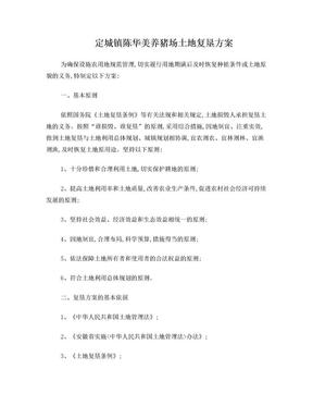定城镇陈华美养猪场土地复垦方案.doc