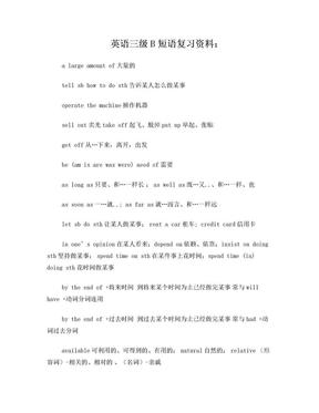 英语三级B词组.doc