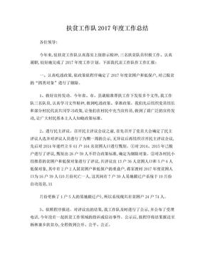 扶贫工作总结.doc