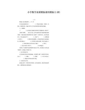 小学数学说课模版通用模版(3种).doc