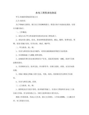 水电工班组承包协议.doc