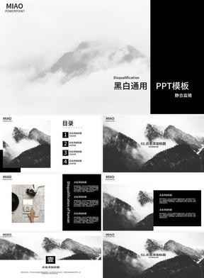 黑白通用PPT模板.pptx