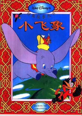 迪士尼儿童经典故事丛书——小飞象.pdf
