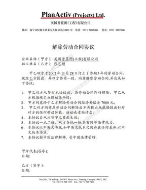 解除劳动合同协议(范本).doc