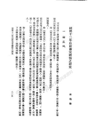 林瑞翰〈绍兴十二年以前南宋国情之研究〉.pdf