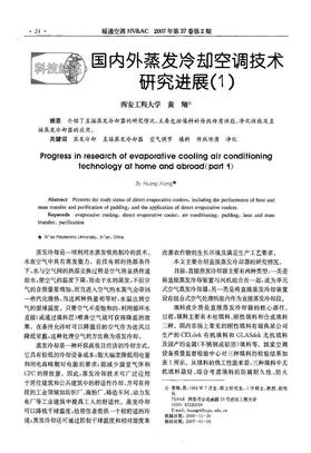 国内外蒸发冷却空调技术研究进展(1).pdf