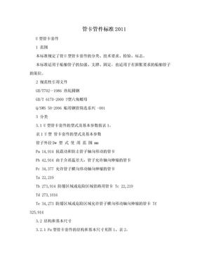 管卡管件标准2011.doc